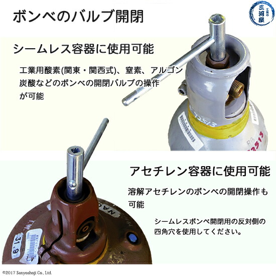 T型ハンドルで開閉可能なボンベ(シームレス容器と溶解アセチレン容器)