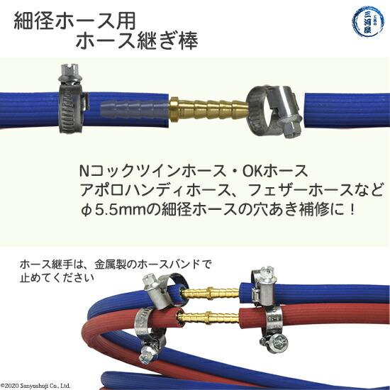 酸素、アセチレン、LP用細径ホース継ぎ棒について