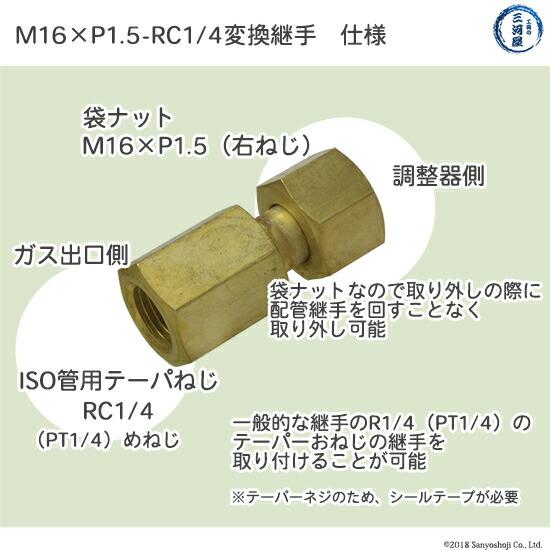 高圧ガスレギュレータガス出口変換継手M16×P1.5(右)袋ナット×RC1/4の仕様