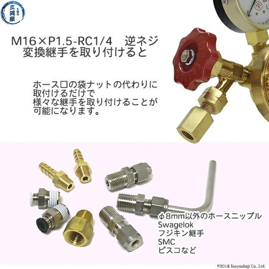 可燃性ガス用出口変換継手M16×P1.5(逆ネジ)袋ナット×RC1/4で様々な継手が取り付け可能になります