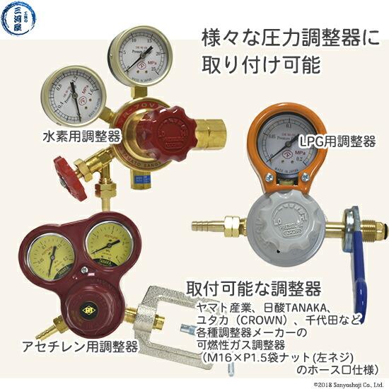 メーカーを問わない島津MネジをRC1/4に変換できる可燃性ガス用調整器出口変換継手M16×P1.5(左)