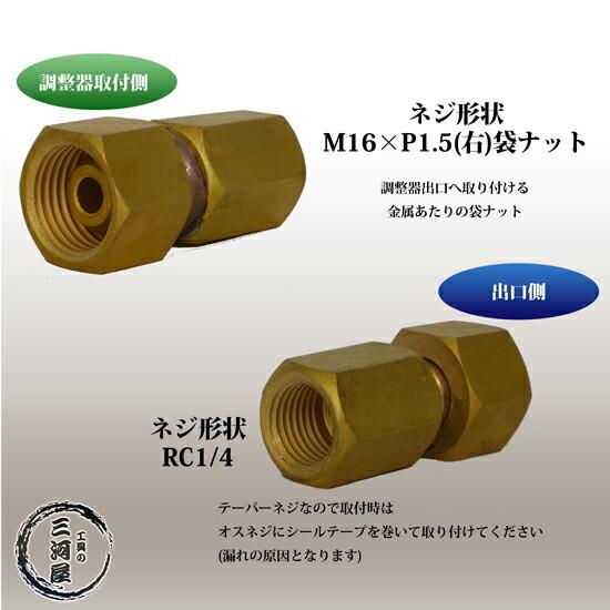 M16×P1.5右袋ナット×RC1/4詳細図