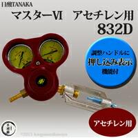 日酸TANAKA マスター 工業用アセチレン用調整器 832D