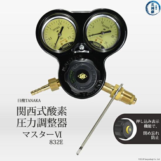 日酸TANAKA マスター6(VI)OFガード付 832E 押し込み表示機能付 酸素調整器(関西式)