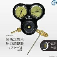 日酸TANAKA マスター 工業用酸素調整器 832E(関西式)