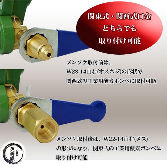 ヤマト産業株式会社 酸素用調整器 SSジュニア(SS-Jr)関西式と関東式に変換可能なメンソケセット仕様