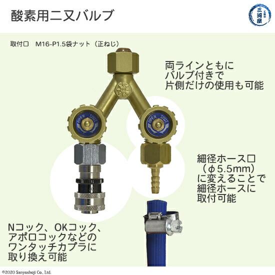 酸素用二股バルブ(細径)出口継手のの変換交換