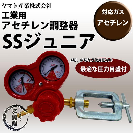 溶解アセチレン用調整器SSジュニア