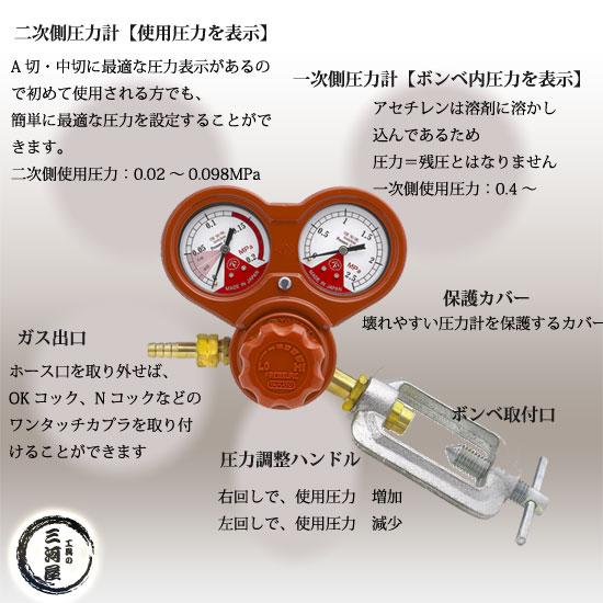 ヤマト産業株式会社 溶接・溶断用アセチレン調整器 SSジュニア(SS-Jr)仕様