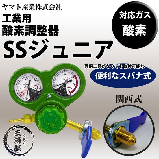 工業用酸素用調整器SSジュニア【関西式】
