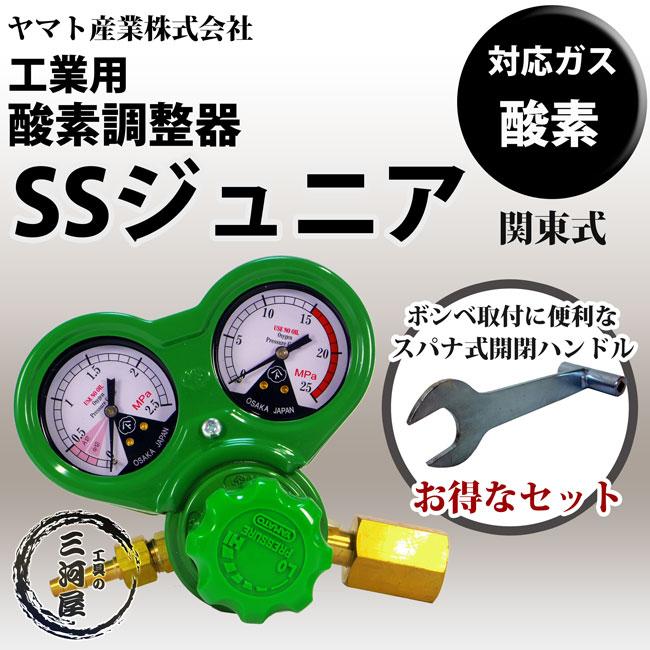 工業用酸素用調整器SSジュニア【関東式】