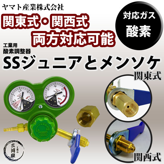 ヤマト産業株式会社 酸素用調整器 SSジュニア(SS-Jr)関西式と関東式に変換可能なメンソケセット