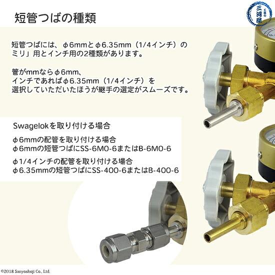 出口変換継手短管つば単管つばφ6.35、φ6mmの種類