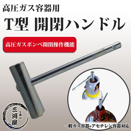 高圧ガス容器(ボンベ)用 開閉ハンドル T型ハンドル