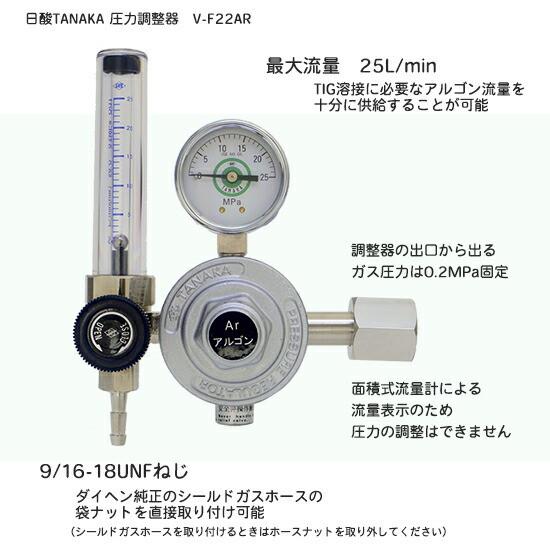 TIG溶接用アルゴンガス用流量計付圧力調整器 V-F22AR ダイヘン溶接機付属品 【日酸TANAKA製】特徴