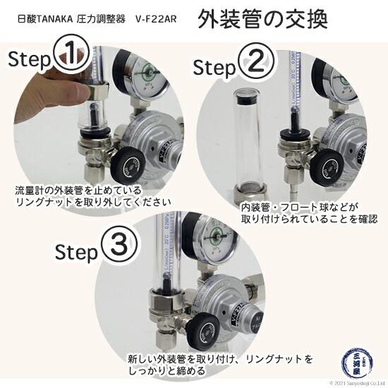 TIG溶接用アルゴンガス用流量計付圧力調整器 V-F22AR ダイヘン溶接機付属品 【日酸TANAKA製】入口出口