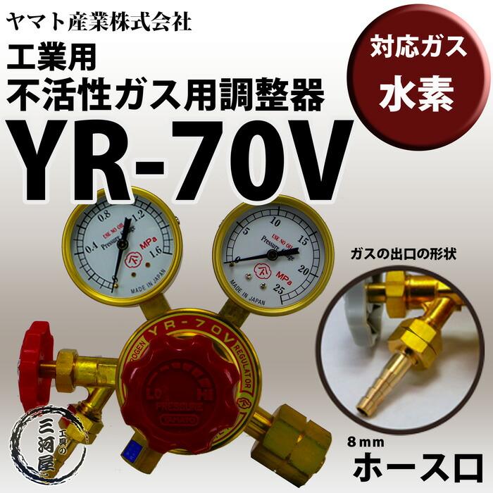 調整器YR-70V(YR70V)水素用