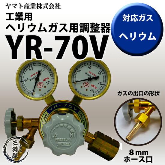 調整器YR-70V(YR70V)ヘリウム用