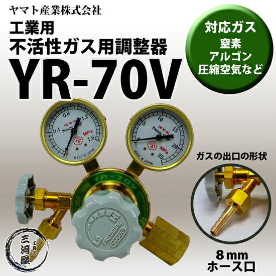 調整器YR-70V(YR70V)窒素・アルゴン・圧縮空気用