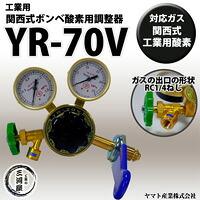関西式工業用酸素用ストップバルブ付調整器YR-70V(YR70V) RC1/4仕様