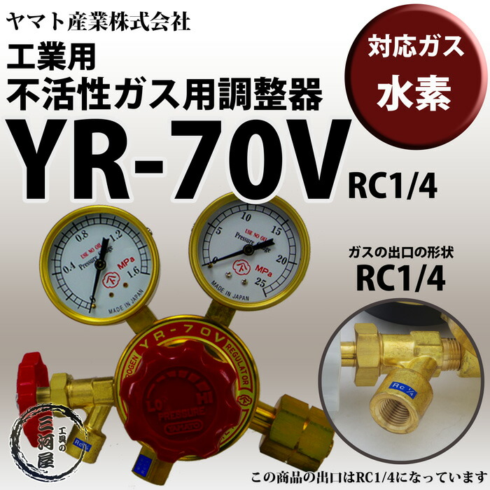 調整器YR-70V(YR70V)水素用出口RC1/4