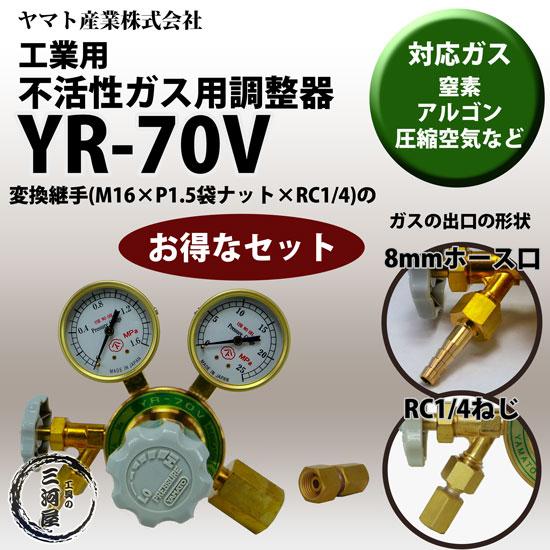 ヤマト産業 不活性ガス(窒素、アルゴン、空気使用可能)ストップバルブ付高圧ガス調整器YR-70V(YR70V)と出口形状RC1/4へ変換する継手変換継手M16×P1.5(右)袋ナット×RC1/4のお得なセット品