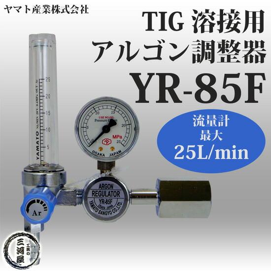ヤマト産業 TIG溶接用調整器 YR-85F