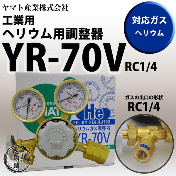 調整器YR-70V(YR70V)ヘリウム用出口RC1/4