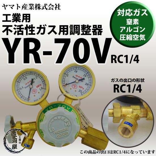 調整器YR-70V(YR70V)窒素・アルゴン・圧縮空気用出口RC1/4