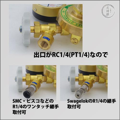 ヤマト産業株式会社 工業用ヘリウムガス用ストップバルブ付調整器YR-70V(YR70V) 出口RC1/4仕様