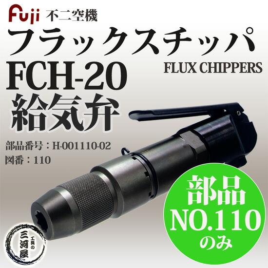 不二空機 フラックスチッパ FCH-20 部品 給気弁 H-001110-02 110