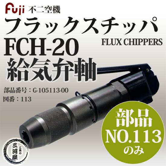 不二空機 フラックスチッパ FCH-20 部品 給気弁軸 H-001130-00 113