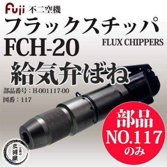 不二空機 フラックスチッパ FCH-20 部品 給気弁ばね H-001117-00 117