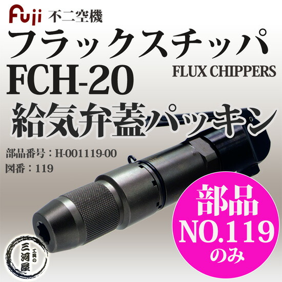 不二空機 フラックスチッパ FCH-20 部品 給気弁蓋パッキン H-001119-00 119