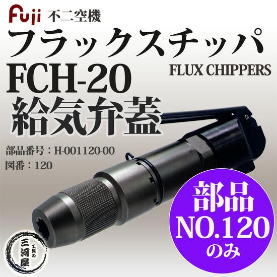 不二空機 フラックスチッパ FCH-20 部品 給気弁蓋 H-001120-00 120