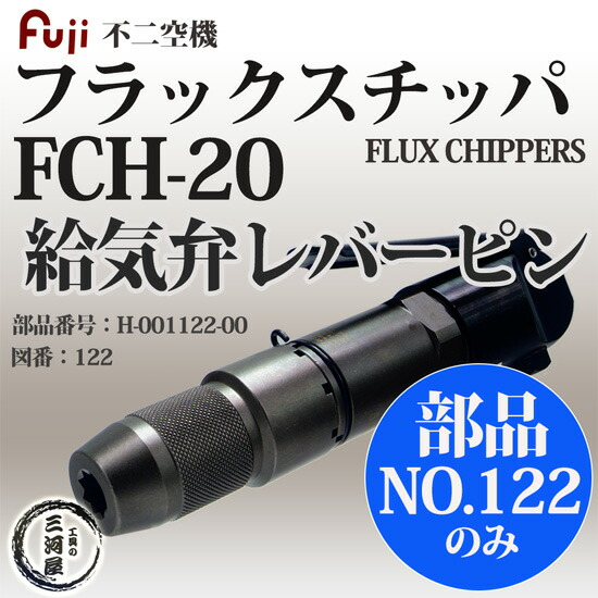 不二空機 フラックスチッパ FCH-20 部品 給気弁レバーピン H-001122-00 122