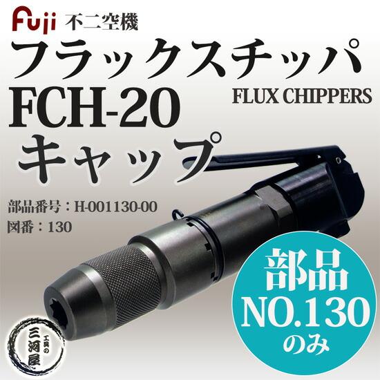 不二空機 フラックスチッパ FCH-20 部品 キャップ H-001130-00 130