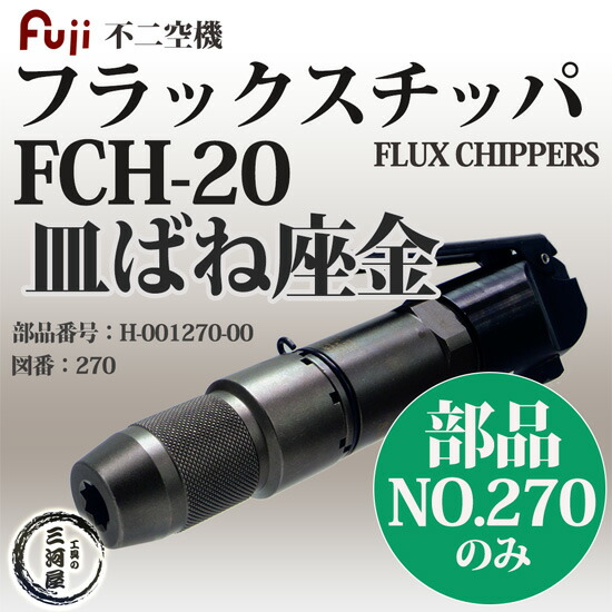 不二空機 フラックスチッパ FCH-20 部品 皿ばね座金 H-001270-00 270