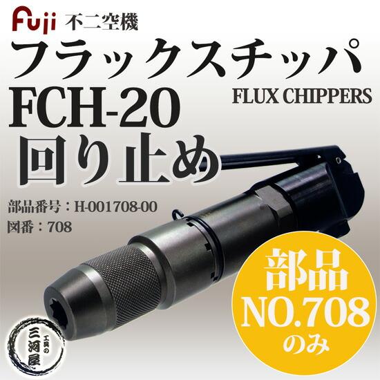 不二空機 フラックスチッパ FCH-20 部品 回り止め H-001708-00 708