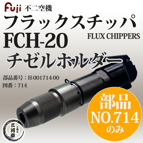 不二空機 フラックスチッパ FCH-20 部品 ピストン H-001714-00 714