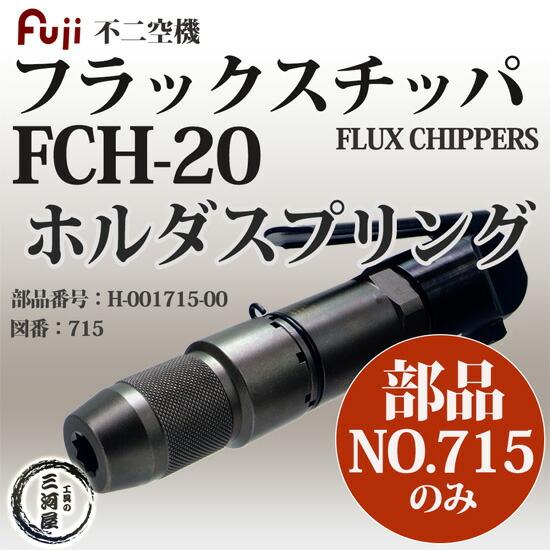 不二空機 フラックスチッパ FCH-20 部品 ホルダスプリング H-001715-00 715