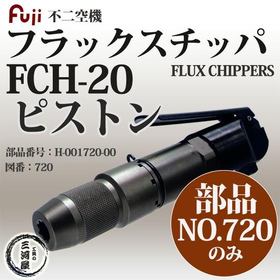 不二空機 フラックスチッパ FCH-20 部品 ピストン H-001720-00 720