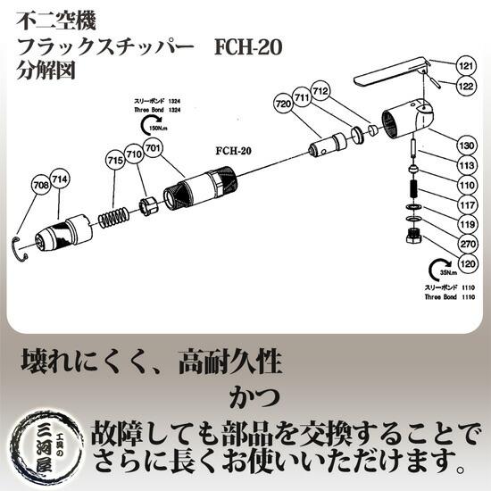 不二空機(FUJI) 小型軽量・強力・高耐久 フラックスチッパ FCH-20 分解図