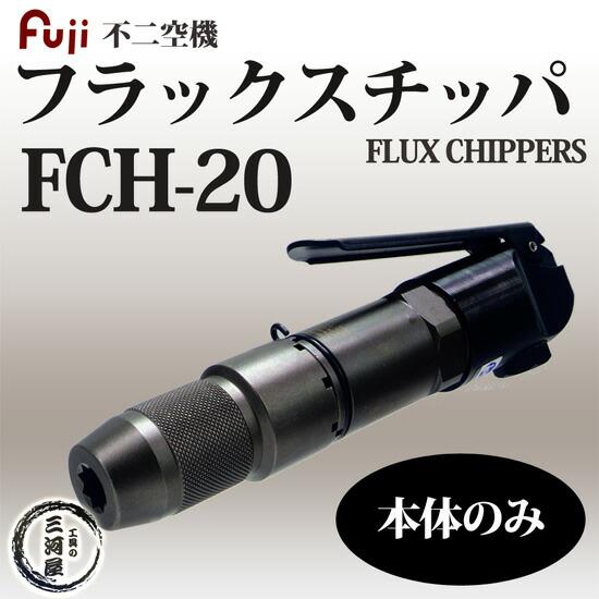 フラックスチッパFCH-20本体