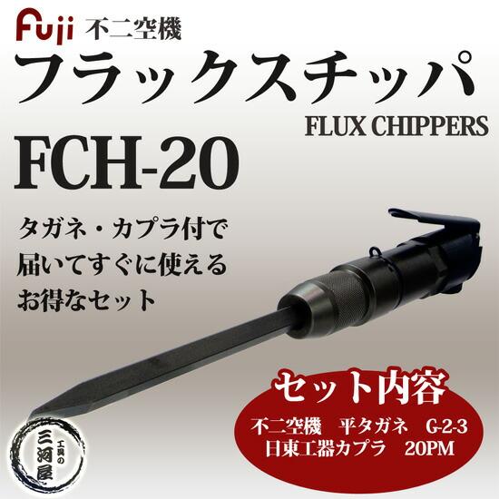 フラックスチッパFCH-20・平タガネG-2-3・カプラ20PMセット