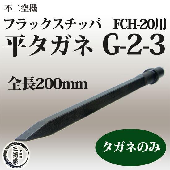 フラックスチッパFCH-20用平タガネG-2-3