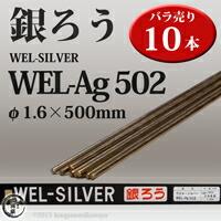 安心品質の日本ウエルディング・ロッドの銀ろう(銀ロー)Ag502 φ1.6mm×500mm バラ売り10本