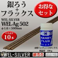 銀ろう(銀ロー)Ag502 φ1.6mm×500mm バラ売り10本 ハンディフラックス100g付