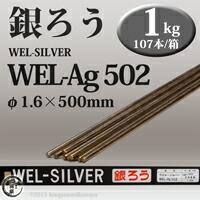 安心品質の日本ウエルディング・ロッドの銀ろう(銀ロー)Ag502 φ1.6mm×500mm 1kg/箱