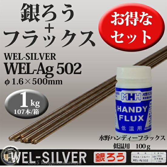 安心品質の日本ウエルディング・ロッドの銀ろう(銀ロー)Ag502 φ1.6mm×500mm1kg/箱と水野ハンディフラックス低温100gのお得なセット